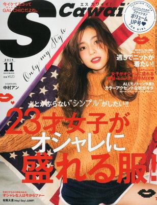 【楽天ブックスならいつでも送料無料】Scawaii! (エス カワイイ) 2015年 11月号 [雑誌]