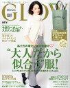 GLOW (グロー) 2015年 11月号