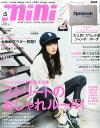 mini (ミニ) 2015年 11月号
