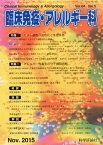 臨床免疫・アレルギー科 2015年 11月号 [雑誌]
