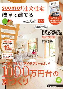 SUUMO注文住宅 岐阜で建てる 2015年秋冬号 [雑誌]