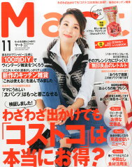【楽天ブックスならいつでも送料無料】バッグinサイズ Mart (マート) 2015年 11月号 [雑誌]