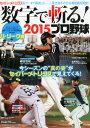 週刊ベースボール増刊 数字で斬る!2015プロ野球パリーグ編 2015年 11/26号 [雑誌]