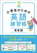 小学生のための英語練習帳(2)
