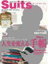 DIME (ダイム) 増刊 Suits WOMAN (スーツ ウーマン) 秋号 2015年 11月号