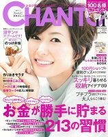 CHANTO (チャント) 2015年 11月号 [雑誌]