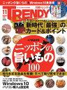 日経 TRENDY (トレンディ) 2015年 11月号 [雑誌]