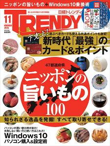 【楽天ブックスならいつでも送料無料】日経 TRENDY (トレンディ) 2015年 11月号 [雑誌]