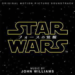 スター・ウォーズ フォースの覚醒 オリジナル・サウンドトラック [ (オリジナル・サウンドトラ…