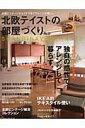 【送料無料】北欧テイストの部屋づくり(no.5)