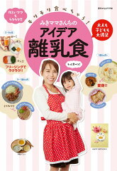 みきママさんちのアイデア離乳食 [ みきママ ]