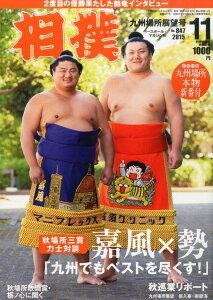 【楽天ブックスならいつでも送料無料】相撲 2015年 11月号 [雑誌]