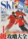 スキーグラフィック 2015年 11月号
