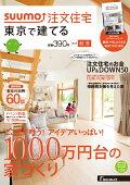SUUMO注文住宅 東京で建てる 2015年秋冬号 [雑誌]