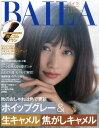 BAILA (バイラ) 2015年 11月号 [雑誌]