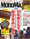 Mono Max (モノ・マックス) 2015年 11月号