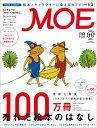 MOE (モエ) 2015年 11月号