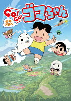少年アシベ GO!GO!ゴマちゃん DVD-BOX vol.3