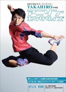 【送料無料】世界が認めるスーパーダンサーTAKAHIROが考案! アニソン・エクササイズ
