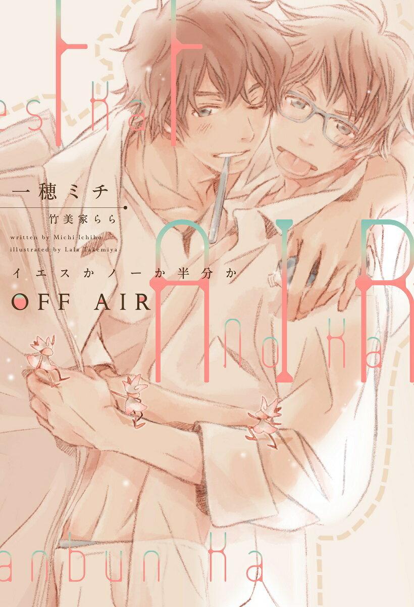 OFF AIR画像