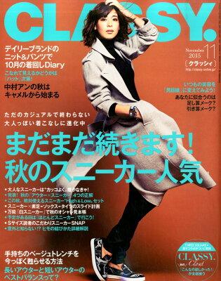 【楽天ブックスならいつでも送料無料】CLASSY. (クラッシィ) 2015年 11月号 [雑誌]