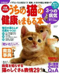 【送料無料】増補決定版 うちの猫の健康をまもる本 [ うちの猫のキモチがわかる本編集部 ]