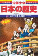 日本の歴史 ゆきづまる幕府