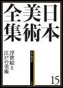 日本美術全集 15 浮世絵と江戸の美術 (江戸時代4) (日本美術全集(全20巻)) [ 大久保 純