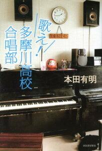【送料無料】歌え!多摩川高校合唱部 [ 本田有明 ]
