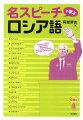 名スピーチで学ぶロシア語