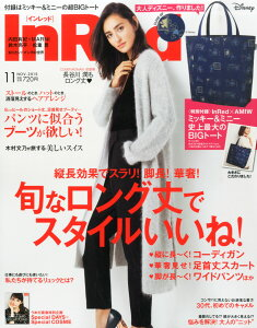 In Red (インレッド) 2015年 11月号 [雑誌]
