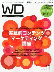 【楽天ブックスならいつでも送料無料】Web Designing (ウェブデザイニング) 2015年 11月号 [雑誌]