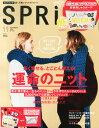spring (スプリング) 2015年 11月号