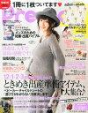 Pre-mo (プレモ) 増刊 エイデンアンドアネイ ハンカチつき特装版 2015年 11月号
