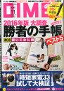 【楽天ブックスならいつでも送料無料】DIME (ダイム) 2015年 11月号 [雑誌]