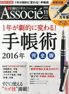 【楽天ブックスならいつでも送料無料】日経ビジネス Associe (アソシエ) 2015年 11月号 [雑誌]