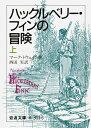 ハックルベリー・フィンの冒険(上) (岩波文庫) [ マーク・トウェイン ]