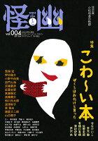 怪と幽 vol.004 2020年5月(4;36)