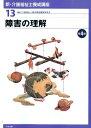 新・介護福祉士養成講座(13)第4版 障害の理解 [ 介護福...