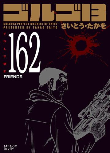 ゴルゴ13(162巻)