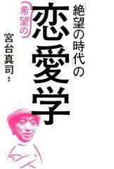 【送料無料】「絶望の時代」の希望の恋愛学 [ 宮台真司 ]