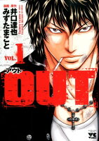 OUT 1巻