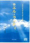 スピリチュアルメッセージ集20エル・ランティ (<CD>) [ アマーリエ ]