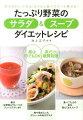 たっぷり野菜のサラダ&スープダイエットレシピ