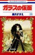 少女, 白泉社 花とゆめC 26