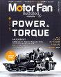 Motor Fan illustrated(vol.123) 特集:パワーとトルク