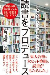 「読書をプロデュース」角田陽一郎