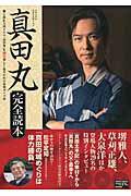 2016年NHK大河ドラマ真田丸完全読本
