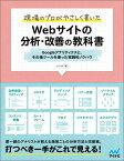 現場のプロがやさしく書いたWebサイトの分析・改善の教科書 Googleアナリティクスと、その他ツールを使った [ 小川卓(ウェブ解析士) ]