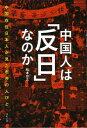 中国人は「反日」なのか 中国在住日本人が見た市井の人びと [ 松本忠之 ]